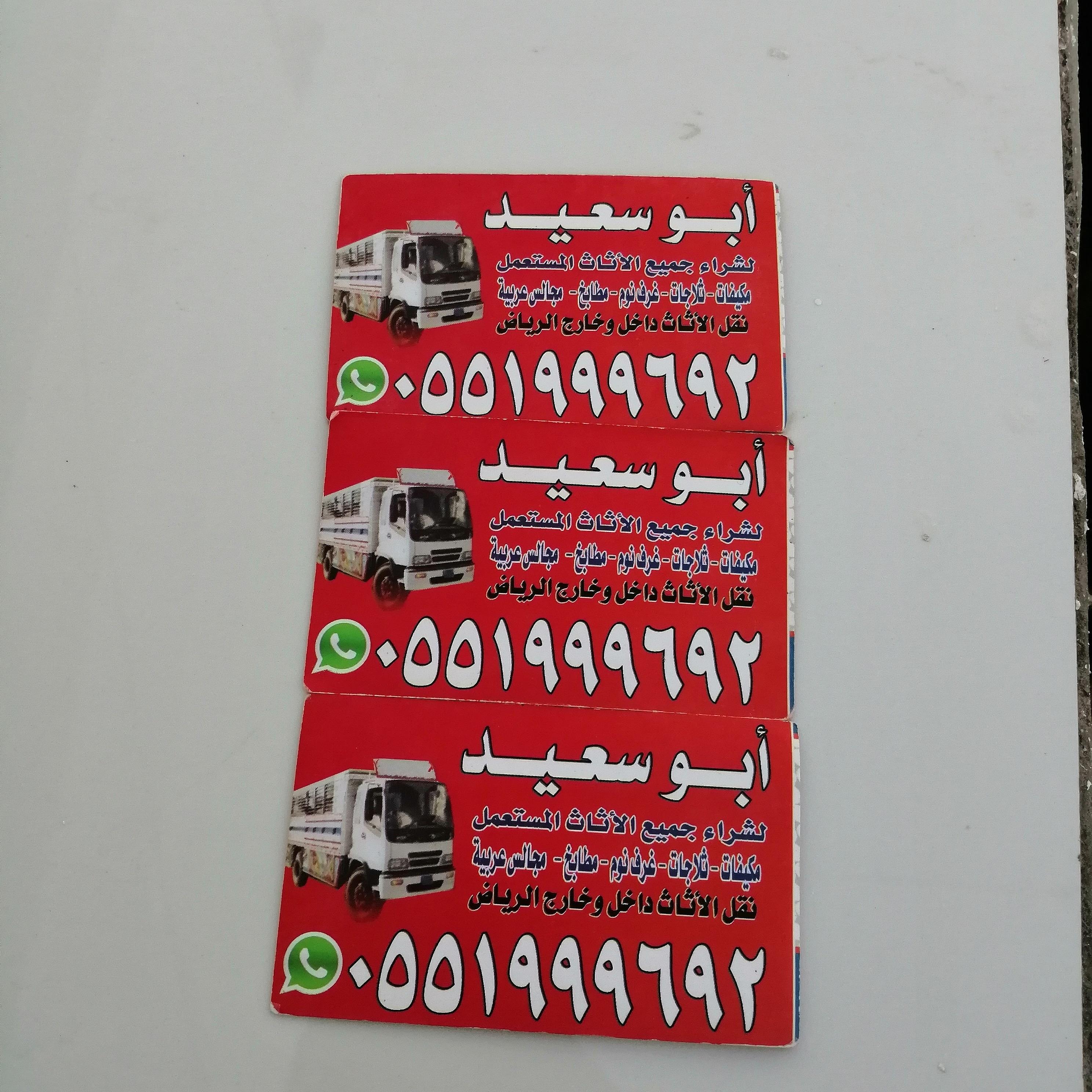 شراء اثاث مستعمل شرق الرياض 0551999692 ابوصالح