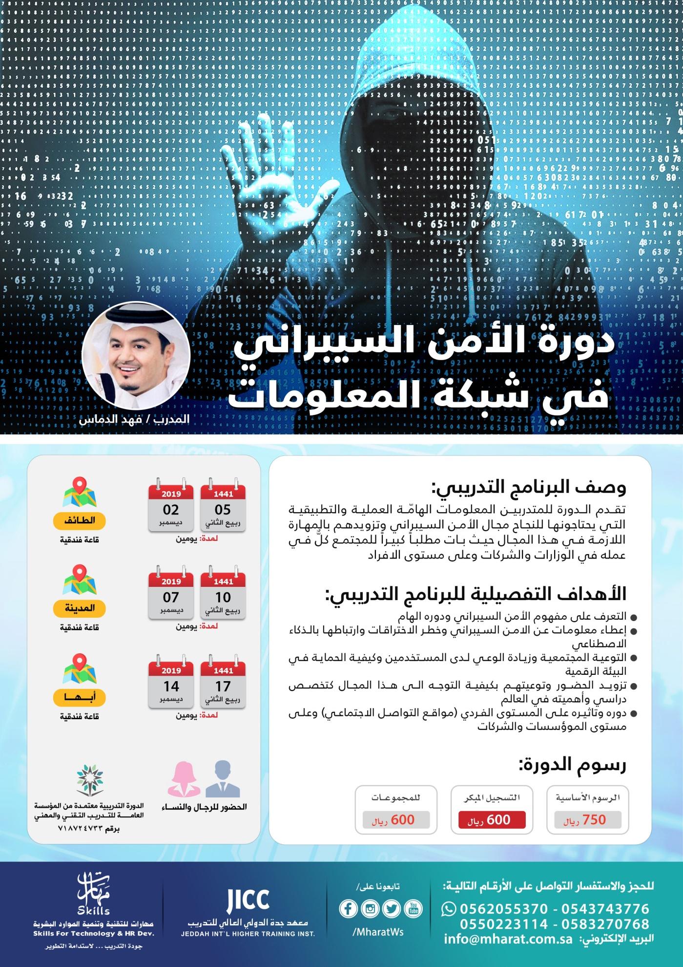 دورة الامن السيبراني في شبكة المعلومات للمدرب د.فهد الدماس