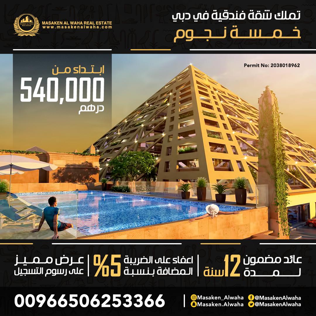 شقق للبيع في دبي بعائد مضمون وقسط شهري 4500 درهم