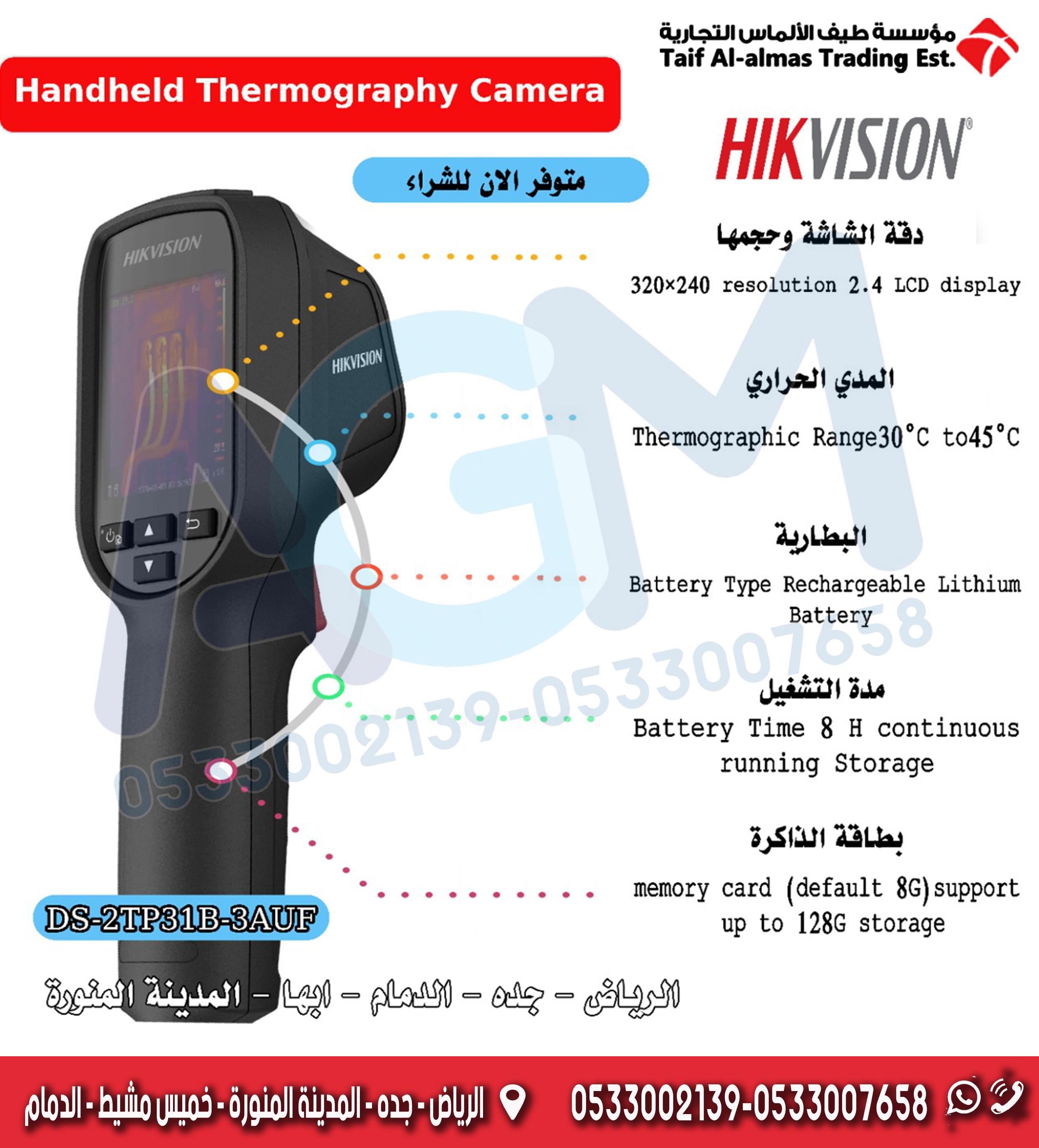 كاميرا قياس درجة حرارة الجسم الحرارية Hikvision Thermographic Handheld