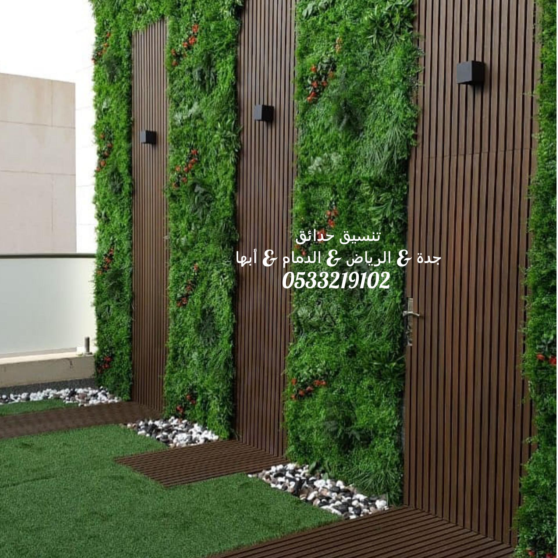 تنسيق حدائق عشب صناعى السعودية تركيب مظلات تصميم شلالات