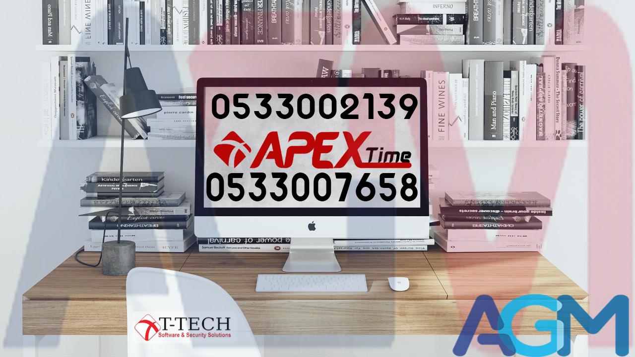 » برنامج ابكس لادارة نظام الحضور والانصراف Apex Time للموظفين في الشركات