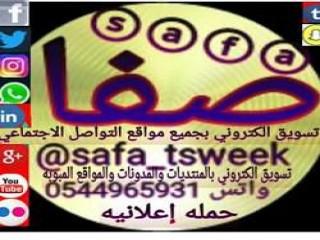 مسوقه الكترونيه عن بعد واتساب للتواصل 0544965931 مسوقه الكترونيه في الرياض
