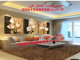 جبس بورد الهفوف , 0561938550