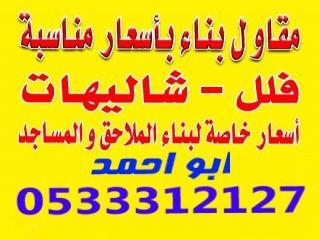 مقاول حطين الامانه  الدرعيه  العليا النرجس القيروان 0533312127