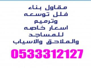 مقاول باسعار  طيبه ومناسبه  للملاحق والمساجد0533312127