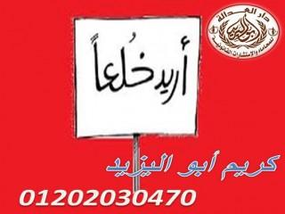 اشهر محامي خلع (كريم ابو اليزيد)01202030470  أفضل محامى أحوال شخصية , نفقة , طلاق , خلع , أثبات نسب , أثبات زواج عرفى