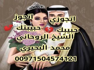 رد المطلقة لزوجها و تزويج البنات والمطلقات والارامل 00971504574121