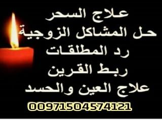 حجاب ليلة الدخلة للعروسين لمنع العين و الربط الجنسي 00971504574121