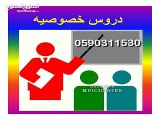 معلم - معلمه لتدريس جميع مواد القدرات و التحصيلى