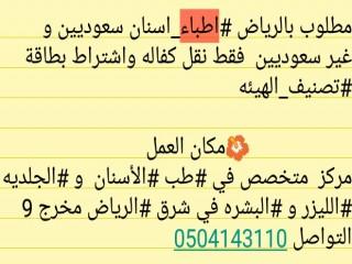 مطلوب طبيبات جلدية في الرياض 0504143110 مطلوب اطباء اسنان في الرياض