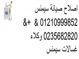 رقم وكيل سيمنس | 0235700994 & 01023140280 | صيانة سيمنس الهرم