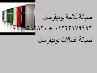 رقم صيانة غسالات يونيفرسال الاسماعيلية 01010916814 &  0235710008 يونيفرسال