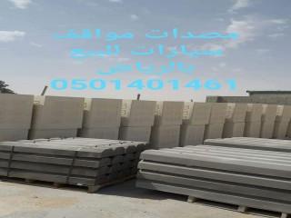 حواجز خرسانيه في الرياض 0501401461 مصدات مواقف السيارات في الرياض من مؤسسة اللجين