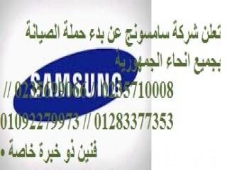 اصلاح سامسونج 01283377353   0235699066  Samsung