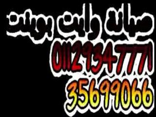 اصلاح وايت بوينت 01223179993  | 0235710008 White Point