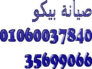 اصلاح بيكو 01210999852 | 0235700997  beko