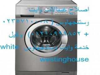اصلاح وايت وستنجهاوس 01112124913 | 0235710008 White westinghouse