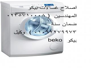 ارقام صيانة بيكو طنطا 01207619993 | 01210999852  بيكو