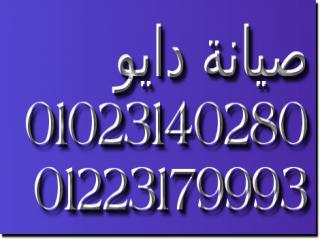 ارقام صيانة دايو الزقازيق 01220261030   01023140280 دايو