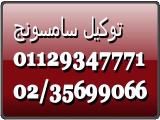 ارقام صيانة سامسونج دمنهور 01210999852 | 01096922100 سامسونج