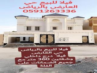 فلة للبيع حي العارض شمال الرياض 0591263336 للبيع فيلا بالرياض