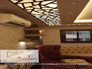 شركة تصميم ديكورات شقق - شركة ديكور وتشطيب (عقارى 01020115117  )