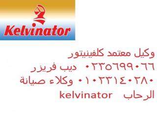 نعلن عن افتتاح مركز صيانة كلفينيتور | 01210999852 كلفينيتور