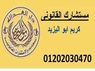 تكلفه قضيه الخلع (01202030470)