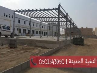تصميم هناجر ومستودعات , 0501543950تنفيذ مشاريع هناجر حديد ومستودعات المشاريع الكبيرة