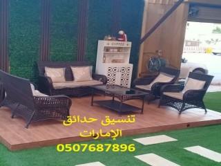 تنسيق حدائق الامارات 0507687896 عشب صناعي انجيلة تصميم حدائق ابوظبي