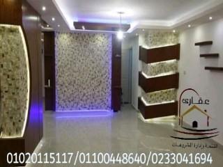 ديكورات حوائط - دهانات حوائط مع عقارى (01100448640 & 01020115117 )