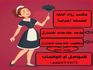 لا تحتار واتصل الان واختر خادمتك بأفضل الاسعار 0555966926
