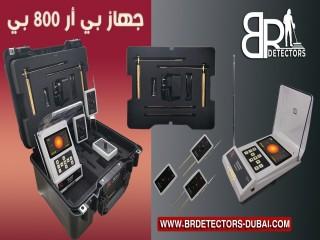 جهاز كشف الذهب والمعادن الثمينة والالماس | BR 800 P