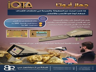 IOTA AJAX | جهاز كشف الدفائن - جهاز كشف الذهب | ايوتا اجاكس