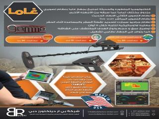 GAMMA | جهاز كشف الذهب التصويري - اجهزة كشف الكنوز الطبقية | غاما