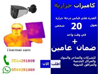 كاميرات التصوير الحرارى لكشف مصابين كورونا