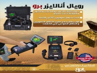 جهاز كشف الذهب في مصر | اجهزة التنقيب عن الاثار في مصر