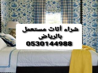 دينا نقل عفش حي اليرموك0530144988