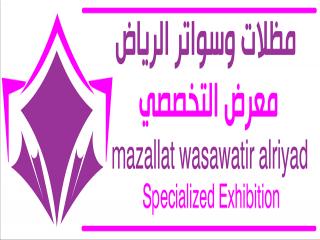 صور مظلات الرياض مظلات وسواتر الاختيارالاول 0114996351  خامات اوربية pvc باقل الاسعار