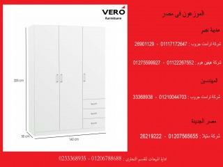 دواليب خشب/فيرو vero   ( شركة متخصصة فى الاثاث   ) - عروض يوميا - ضمان - التوصيل لاى مكان داخل مصر   01206788688
