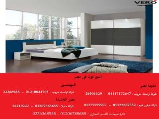 غرف نوم/فيرو vero   ( شركة متخصصة فى الاثاث   ) - عروض يوميا - ضمان   01206788688