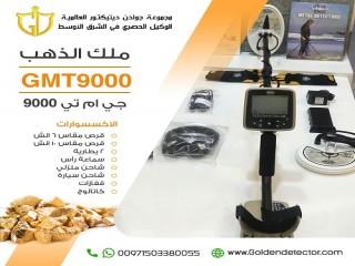 جهازلكشف الذهب الخام  GMT 9000- جي إم تي9000