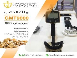 جهاز كشف الذهب الخام المطور 2020 جهاز جي ام تي 9000 - GMT 9000