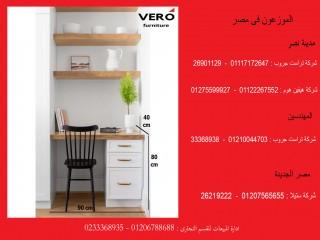 مكتب خشب طبيعى/فيرو //( شركة متخصصة فى الاثاث   ) - عروض يوميا - ضمان - التوصيل لاى مكان داخل مصر   01206788688