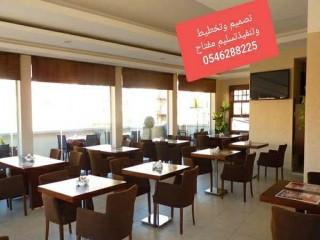 تجهيزمطاعم كافيهات مقاهي  محلات تجاريه فلل فنادق 0546288225