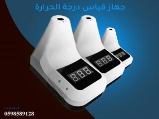 الجهاز الديجيتال لقياس درجة الحرارة