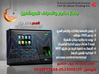 جهاز بصمة حضور وانصراف ZKTECO UA760