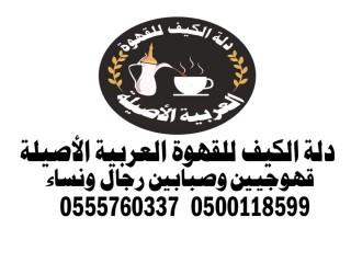 دلة الكيف قهوجيين وصبابين في جدة الرياض الدمام 0500118599 مباشرين قهوه في جدة، قهوجيين في جدة، مباشرين قهوة في الدمام، مباشرين قهوه في الرياض،