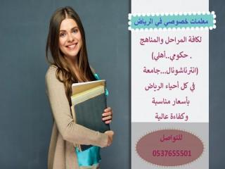 معلمات خصوصي في الرياض تجي للبيت